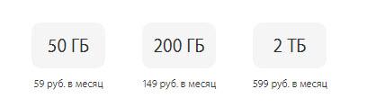 Подписка на 2 ТБ пространства в Apple iCloud подешевела до 599 руб.