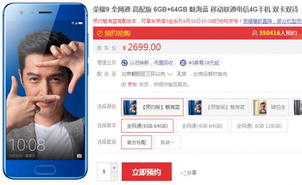 Huawei собрала свыше 350 000 заявок на смартфон Honor 9 всего за день