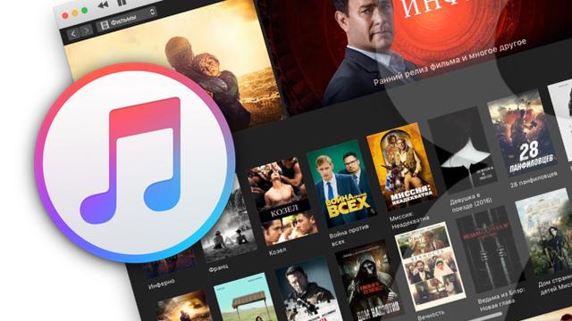 Прокат фильмов в iTunes, наконец, заработал на нескольких устройствах