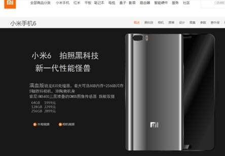Источник опубликовал новые изображения и цену смартфона Xiaomi Mi6