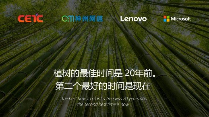 Представлена ОС Microsoft Windows 10 China Government Edition