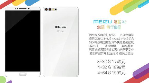 Meizu X2 станет первым смартфоном компании со сдвоенной камерой