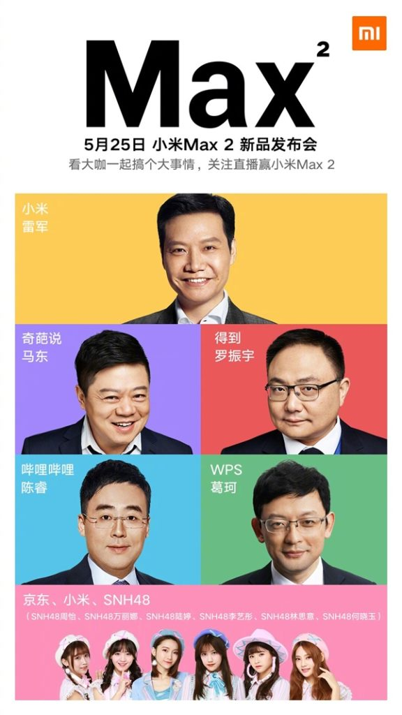 Смартфон Xiaomi Mi Max 2 будет представлен 25 мая
