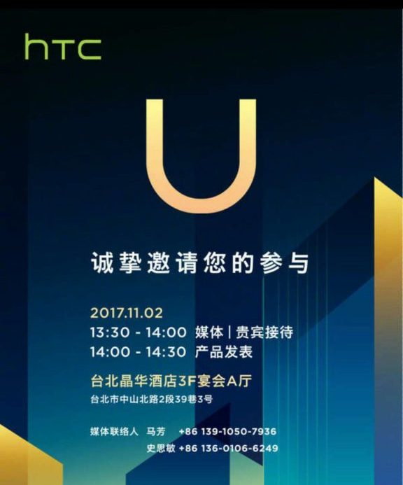 Безрамочный HTC U11 Plus представят 2ноября