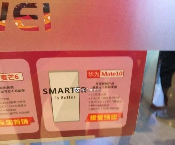 Подтвержден аккумулятор на4000 мАч вHuawei Mate 10