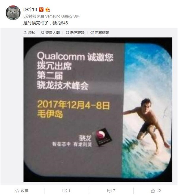 Qualcomm Snapdragon 845 представят на Snapdragon Technology Summit в начале декабря