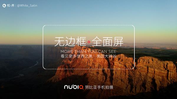 Готовится к выходу смартфон Nubia с безрамочным экраном