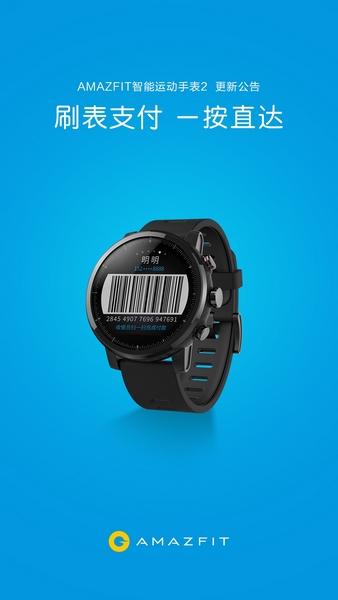 Часы Huami Amazfit Smartwatch 2 станут функциональнее