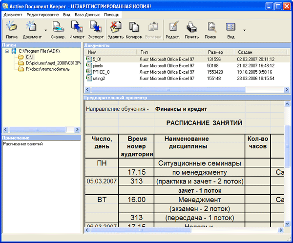 Изучение автозагрузки Windows с помощью Windows