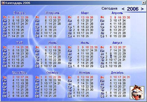 календарь рабочего времени на 2012 год бланк
