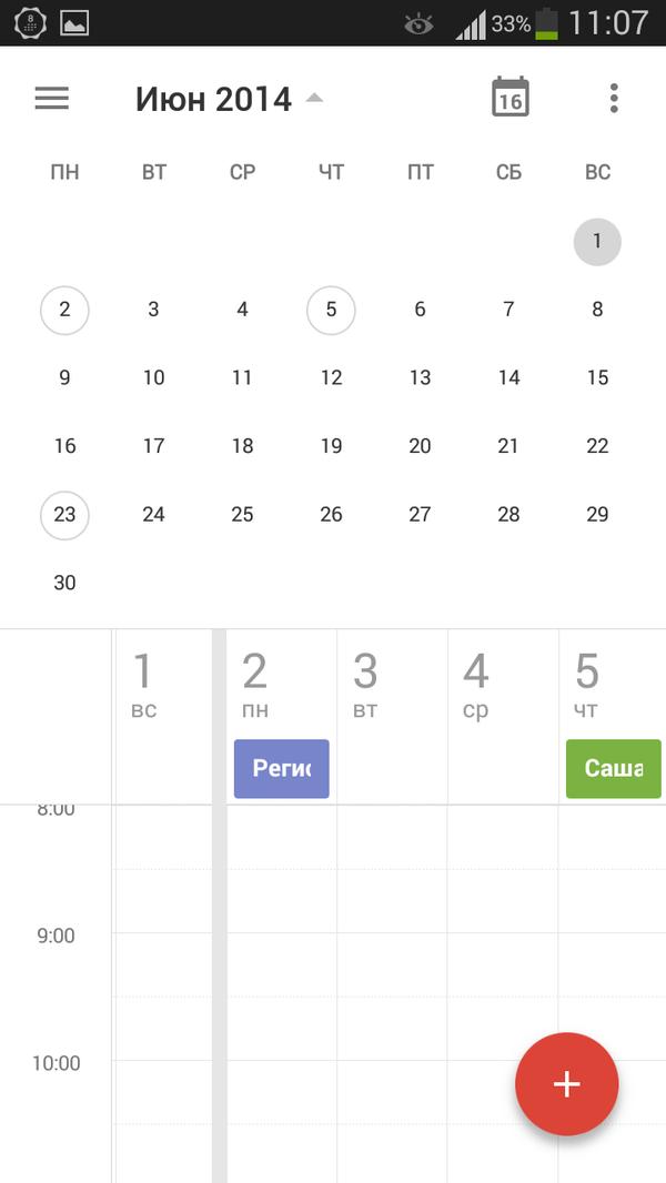 Не отображаются дни рождения в календаре
