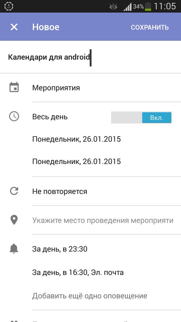 Как синхронизировать календарь android