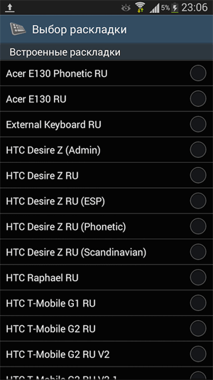 Russian keyboard android - фото 11