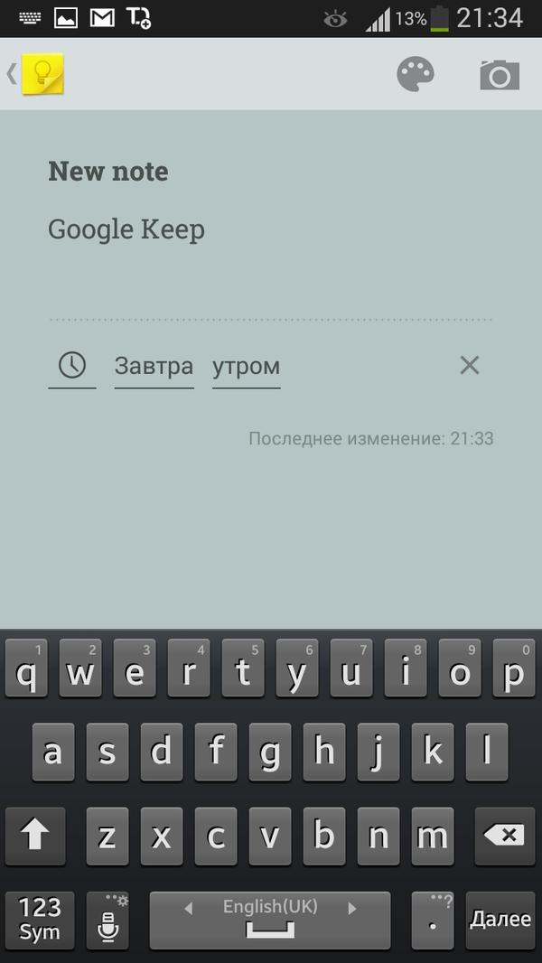 Создание заметки в Google Keep