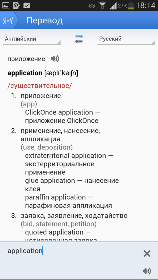 Яндекс переводчик с японского на русский онлайн