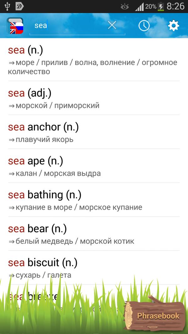 Переводчик словарь для андроид