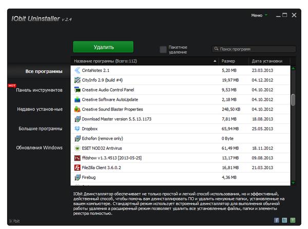 IObit Uninstaller, список установленных программ