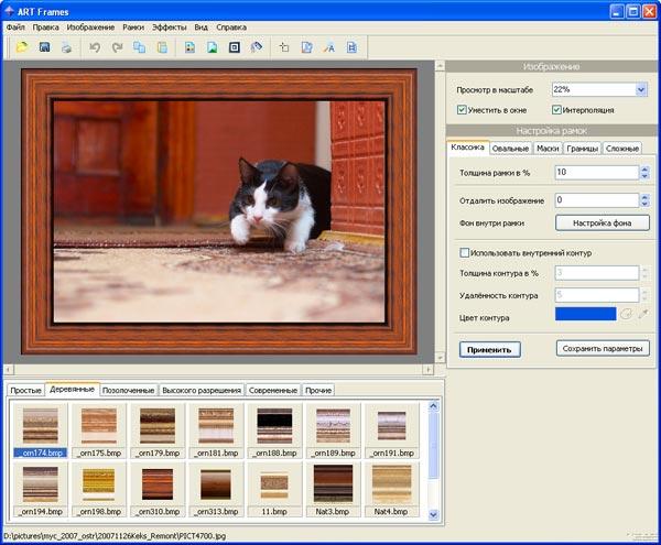 Рабочее окно ART Frames, выбор классических рамок
