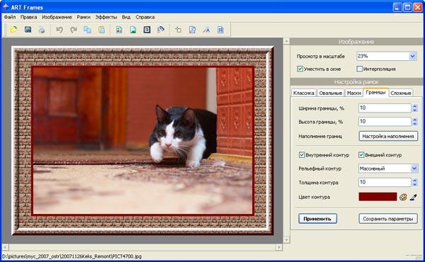 Рамка ART Frames, накладываемая в виде границы с бордюром