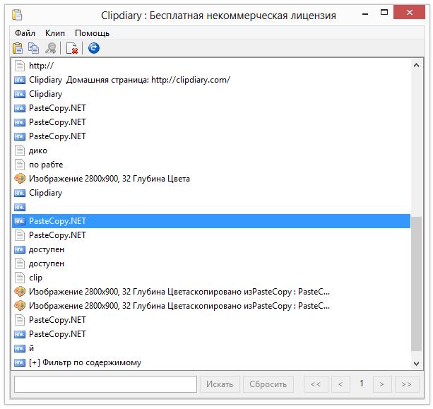 Менеджеры буфера обмена для html