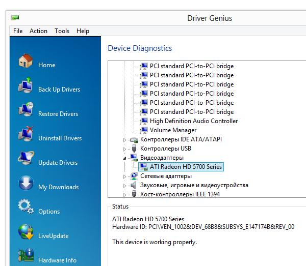 Программа для Копирования драйверов Windows 7