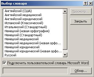 Пользовательский словарь microsoft word
