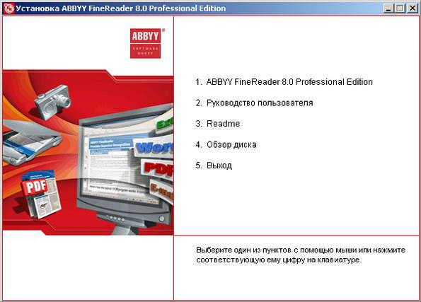 Интеллектуальная система оптического распознавания ABBYY FineReader 8.0 - и