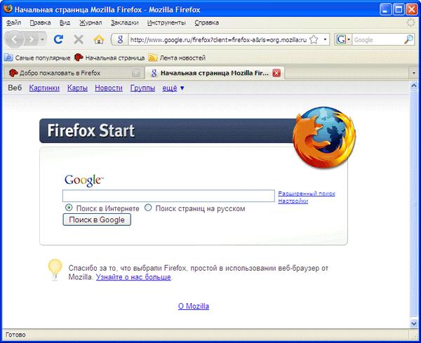 Firefox 3 - фото 3