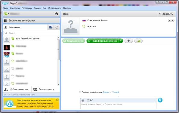 Skype стоимость звонков - фото 6
