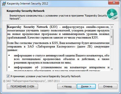 На KSN завязана приличная часть функциональности KIS 2012, прямой смысл ею воспользоваться