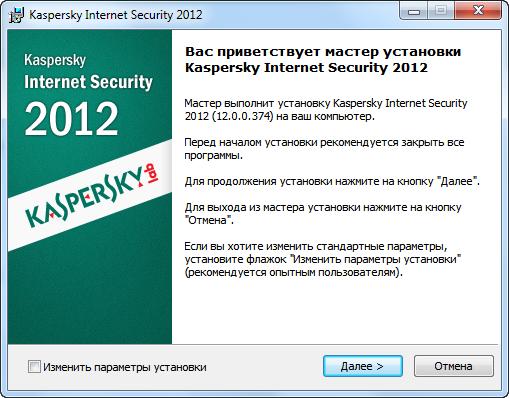 Если только вы не хотите установить KIS 2012 в строго определенное место, соглашайтесь на параметры по умолчанию