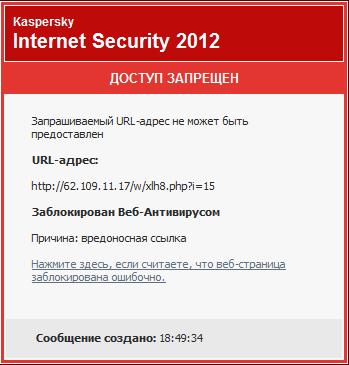 Судя по всему «облачная» база опасных URL обновляется очень оперативно