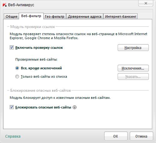 Фильтр опасных URL — одна из важнейших функций веб-антивируса