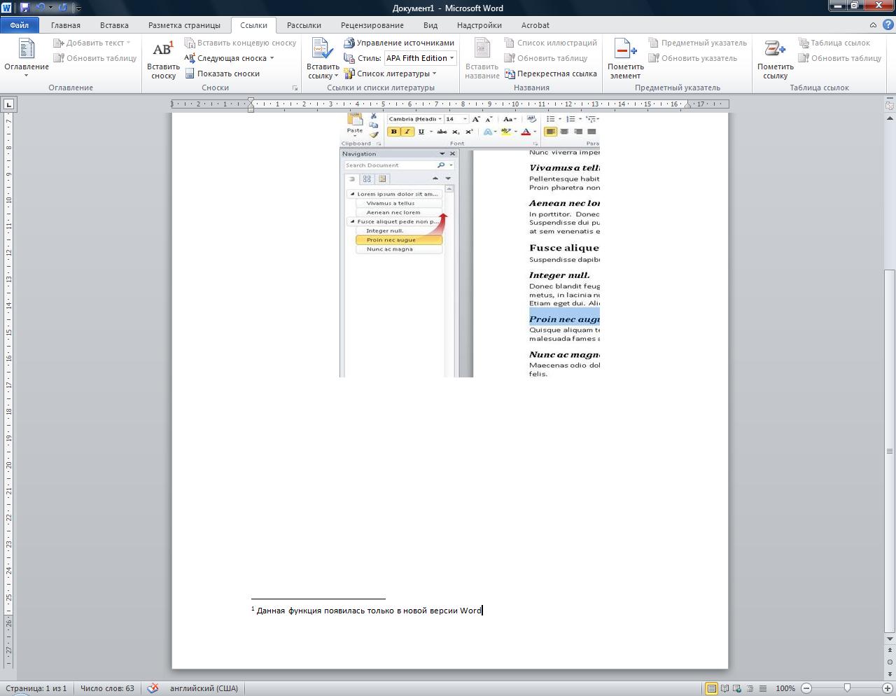 знакомство с редактором word