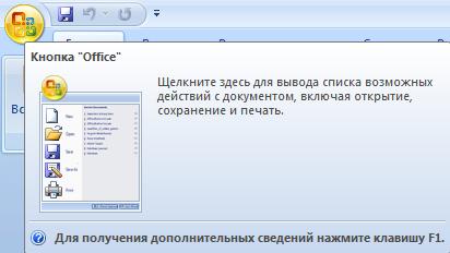 Microsoft Office Word это - фото 3