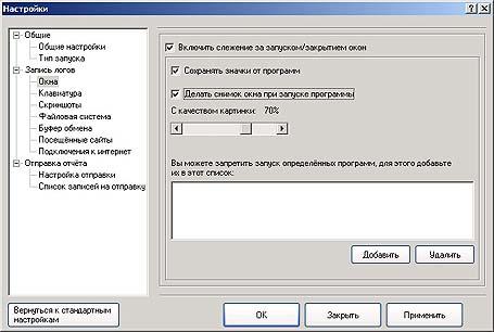 Программу Слежки За Клавиатурой