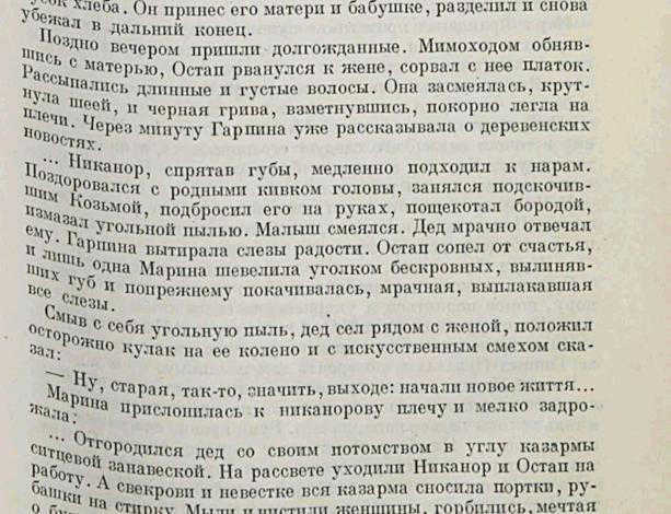 Пример страницы с изгибами строк
