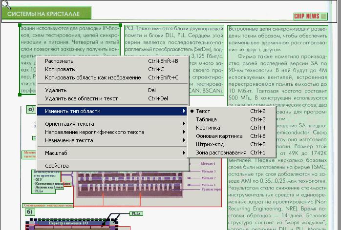 Контекстное меню Изменить тип области
