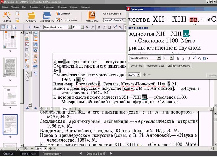 Пример работы в одновременно открытых окнах Проверка, Текст и Крупный план