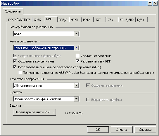 Настройки сохранения в PDF