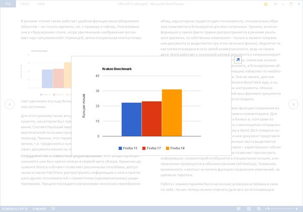 word microsoft 2010 профессиональные документы officecom пробная версия
