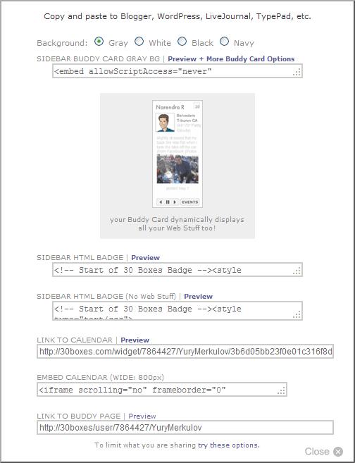 Публикация календаря на сервере