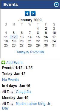 Список событий в календаре AOL Calendar