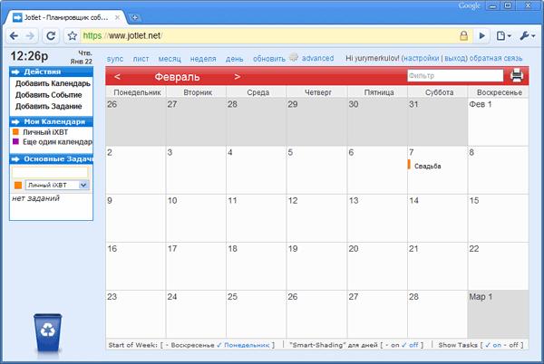 Главная страница календаря Jotlet