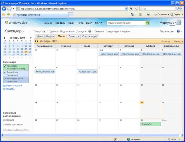 Главная страница Календаря Windows Live