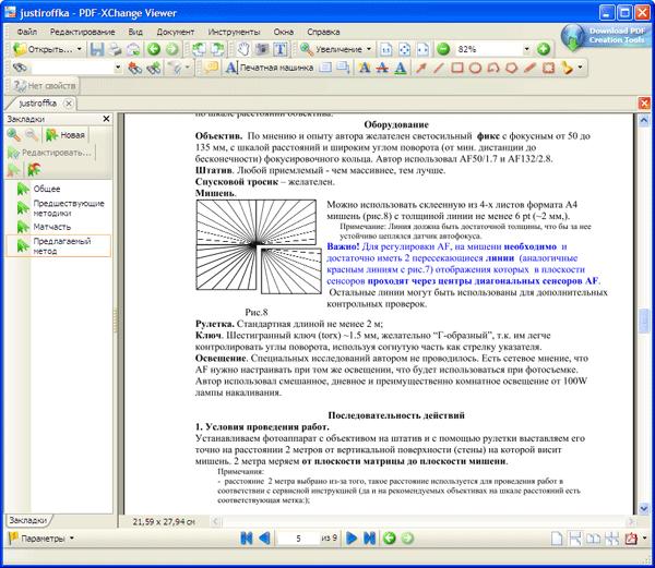 Главное окно PDF-XChange Viewer