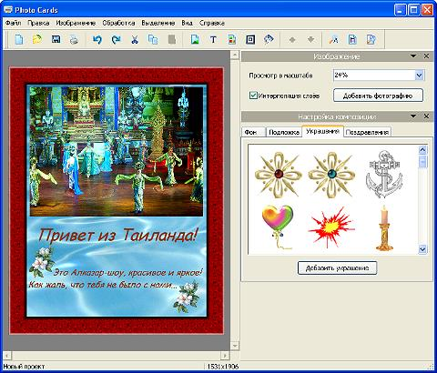 Красивая открытка, программа для шаблонов открыток