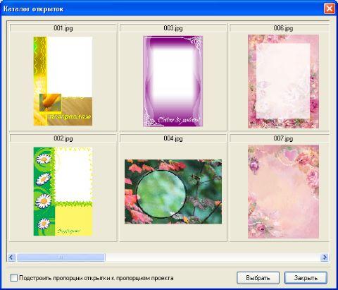 Программа для создания открыток с текстом