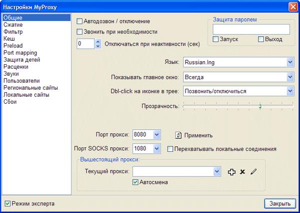 ����� ������ MyProxy 8.05 ������ myproxy.png