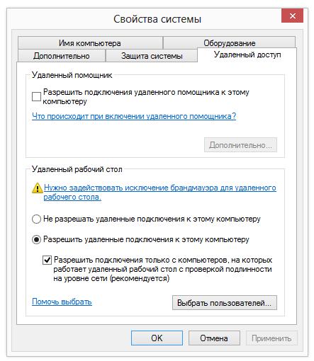 Управления программу удаленного windows 7 для